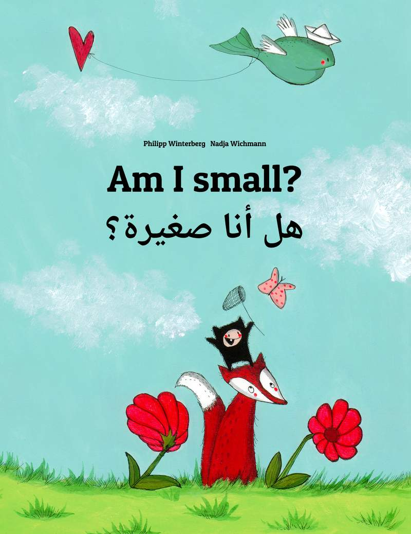 هل أنا صغيرة؟